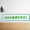 CSSの基礎を学ぼう