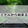 【Ruby on Rails】rails newから始めるアプリケーションの作り方