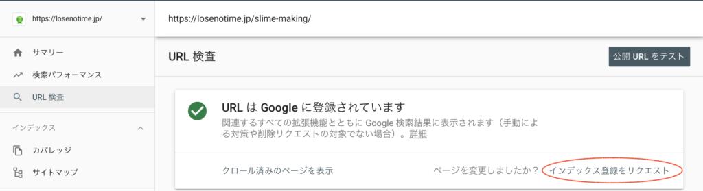 URL検査からインデックス登録をリクエストできる