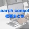 Google search consoleの概要【何ができるのか】
