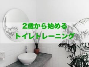 保育園でのトイレトレーニングの教え方