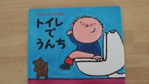 トイレでウンチがテーマの絵本