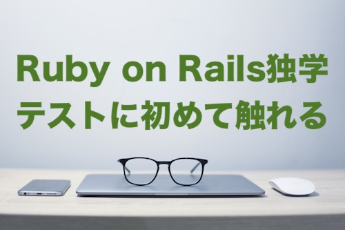 Ruby on Railsチュートリアル第3章で出てきたテストについて