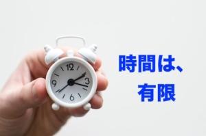 時間を捻出する10個の方法【月に15時間を目指すぞ】