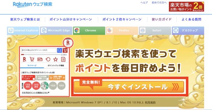 楽天ウェブ検索【ブラウザ版】インストール