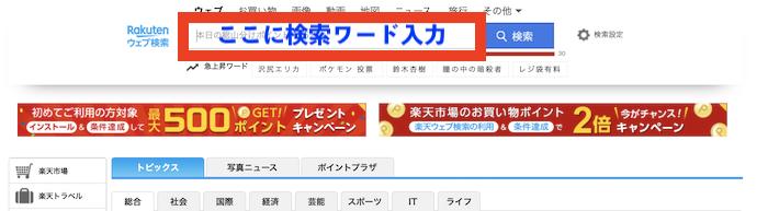 楽天ウェブ検索【ウェブ版】