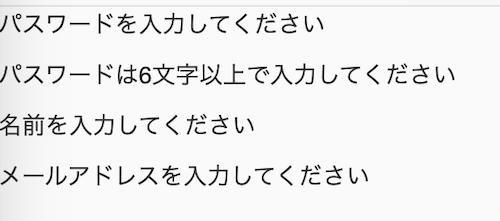 完全に日本語化したバリデーションエラーメッセージ