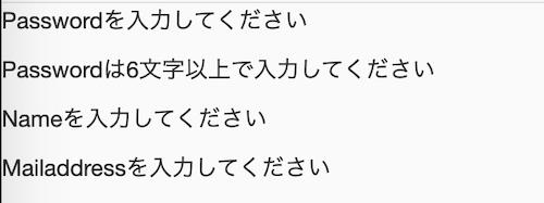 デフォルトロケールで日本語化されているバリデーションエラーメッセージ